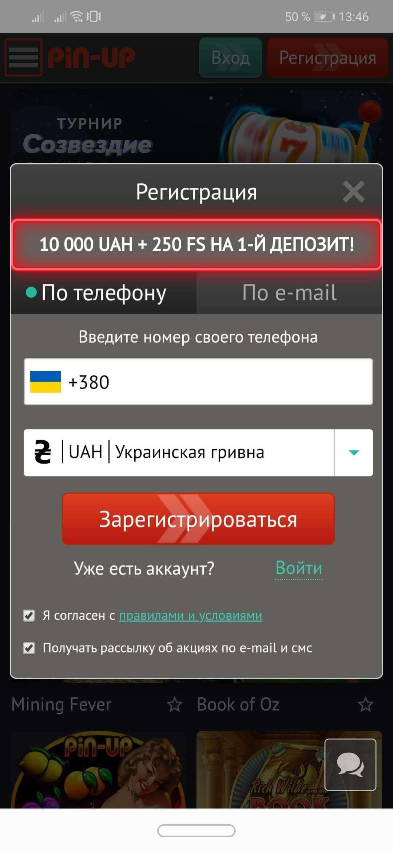 пин ап ставки на спорт украина